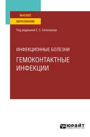 Инфекционные болезни: гемоконтактные инфекции. Учебное пособие для вузов