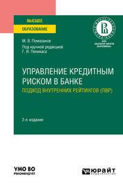 Управление кредитным риском в банке: подход внутренних рейтингов (ПВР) 2-е изд., пер. и доп. Практическое пособие для вузов