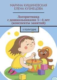 Логоритмика с дошкольниками 3-4 лет (конспекты занятий). II полугодие