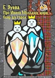 Сказка про Ивана Молодца, царя, бояр да горох. Думы, былины