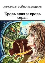Кровь алая и кровь серая