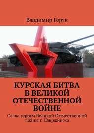 Курская битва в Великой Отечественной войне. Слава героям Великой Отечественной войны г. Дзержинска