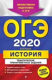 ОГЭ 2020. История. Тематические тренировочные задания
