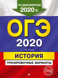ОГЭ 2020. История. Тренировочные варианты