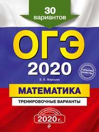 ОГЭ 2020. Математика. Тренировочные варианты. 30 вариантов