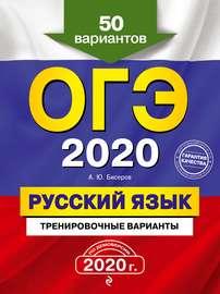 ОГЭ 2020. Русский язык. Тренировочные варианты. 50 вариантов