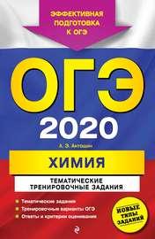 ОГЭ 2020. Химия. Тематические тренировочные задания