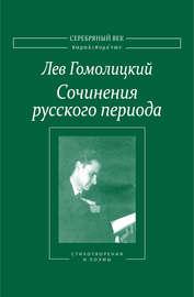 Сочинения русского периода. Стихотворения и поэмы. Том I