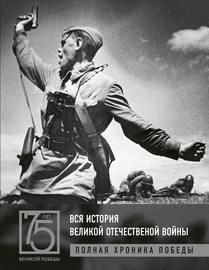 Вся история Великой Отечественной войны. Полная хроника победы