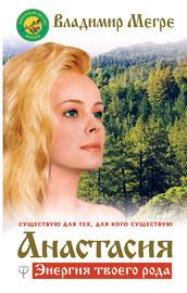 Книга Анастасия. Энергия твоего рода. Том I