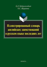 Иллюстрированный словарь английских заимствований в русском языке последних лет