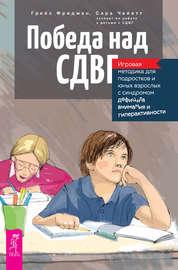 Победа над СДВГ. Игровая методика для подростков и юных взрослых с синдромом дефицита внимания и гиперактивности