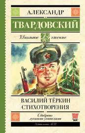 Василий Теркин. Стихотворения