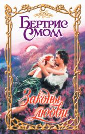 Книга Законы любви