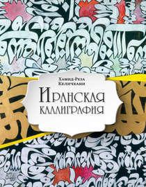 Иранская каллиграфия. Знакомство с традицией