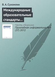 Международные образовательные стандарты в области информационных технологий