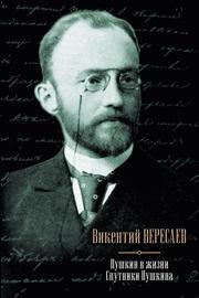 Книга Пушкин в жизни. Спутники Пушкина (сборник)