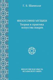 Философия музыки. Теория и практика искусства maqām