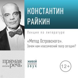 """Лекция «""""Метод Островского"""". Зачем нам классический театр сегодня»"""