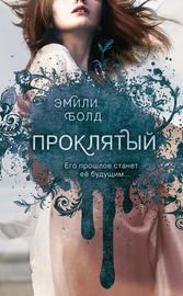 Книга Проклятый