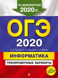 ОГЭ 2020. Информатика. Тренировочные варианты