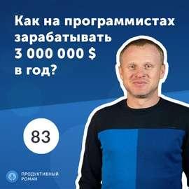 Максим Дыбенко, AOG.jobs. IT аутсаффинговый сервис. Как на программистах зарабатывать 3 000 000 $ в год?