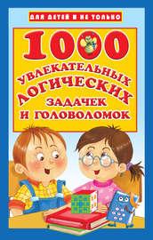 1000 увлекательных логических задачек и головоломок