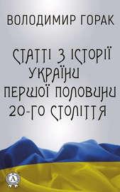 Статті з історії України першої половини 20-го століття