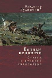 Вечные ценности. Статьи о русской литературе