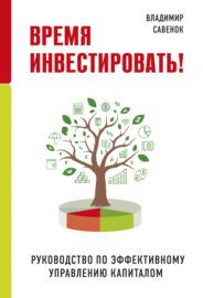 Время инвестировать! Руководство по эффективному управлению капиталом