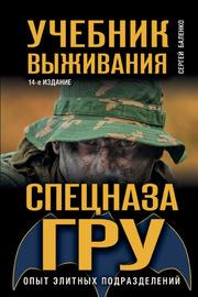 Учебник выживания спецназа ГРУ. Опыт элитных подразделений