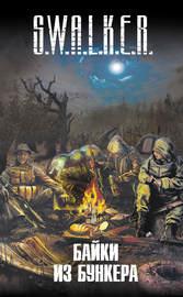 Книга S.W.A.L.K.E.R. Байки из бункера (сборник)