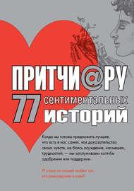 Книга Притчи@ру. 77 сентиментальных историй