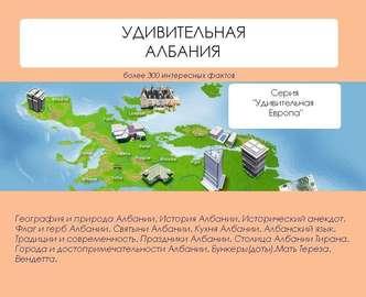Книга Удивительная Албания