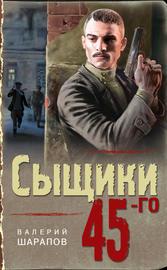 Книга Сыщики 45-го