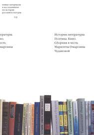 История литературы. Поэтика. Кино: Сборник в честь Мариэтты Омаровны Чудаковой