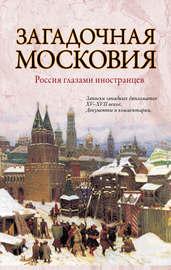 Книга Загадочная Московия. Россия глазами иностранцев
