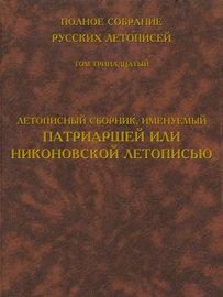 Полное собрание русских летописей. Том 13. Летописный сборник, именуемый Патриаршей или Никоновской летописью