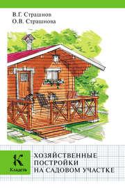 Книга Хозяйственные постройки на садовом участке