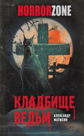 Книга Кладбище ведьм