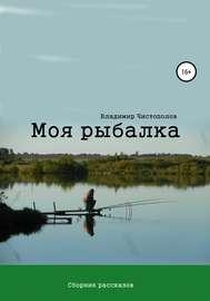Моя рыбалка. Сборник рассказов