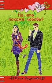 Книга На что похожа любовь?