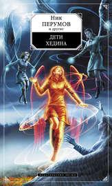 Книга Дети Хедина (антология)