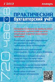 Практический бухгалтерский учёт. Официальные материалы и комментарии (720 часов) №1/2013