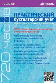 Практический бухгалтерский учёт. Официальные материалы и комментарии (720 часов) №2/2013