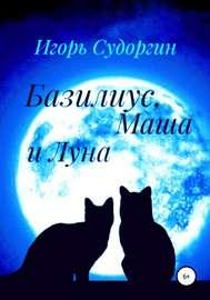 Базилиус, Маша и Луна