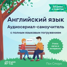 Английский язык. Аудиосериал-самоучитель English Tree