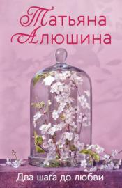 Книга Два шага до любви
