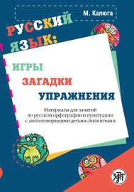 Русский язык: игры, загадки, упражнения
