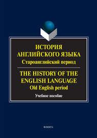 История английского языка: староанглийский период. The History of the English Language. Old English Period